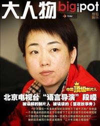 第六期:北京电视台段嵘