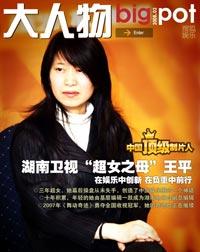 第四期:湖南卫视王平