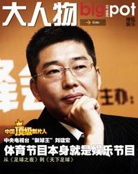 第八期:中央电视台刘建宏