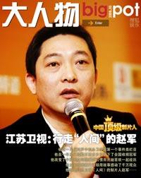 第七期:江苏卫视赵军