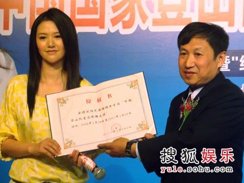 国家体育总局领导授予谭维维证书