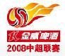 中超官方网站