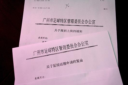 图文:[中超]深足换帅备战 广州足协调函复印件