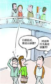 文明城市共建共享系列漫画——随地吐痰