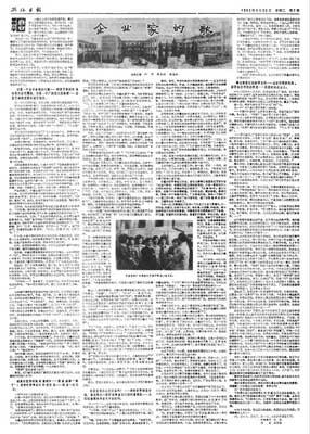 1983年4月26日,最先发表步鑫生报道的浙江日报版面