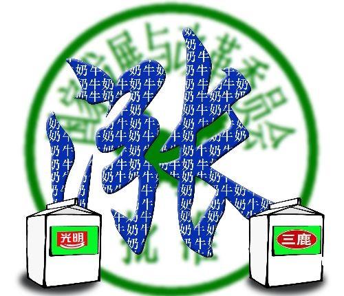光明三鹿牛奶涨价申请获国家发改委批准