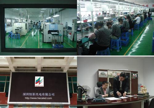 深圳恒彩光电科技有限公司