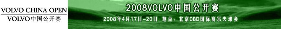 2008VOLVO中国公开赛,高尔夫,VOLVO,沃尔沃,VOLVO中国公开赛,VOLVO公开赛,08VOLVO公开赛,08VOLVO中国公开赛
