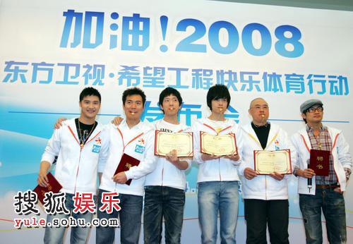 加油2008--希望工程快乐体育行动