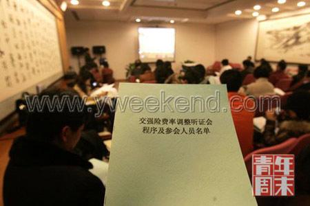 2007年12月14日在京举行的交强险听证会现场   ◎摄影/车亮