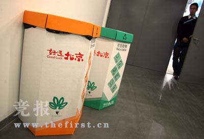 场馆里的纸制垃圾桶。