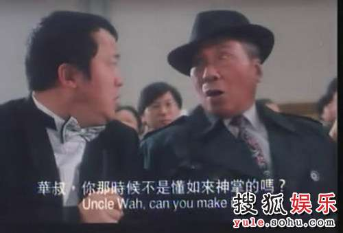 《运财五福星》曾志伟、曹达华