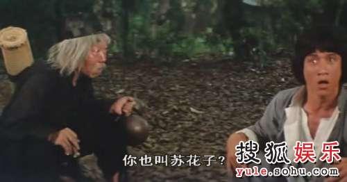 《醉拳》袁小田、成龙