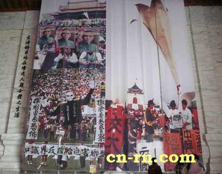 蒋介石铜像两旁墙壁高达18公尺的布幔,现在依旧高挂墙上,印满政治性照片。(记者 康子仁摄)