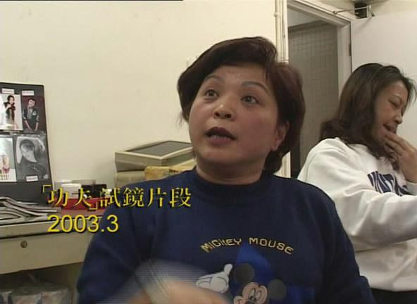 元菊带元秋一起去《功夫》试镜,结果在后面看报纸的元秋被选中。