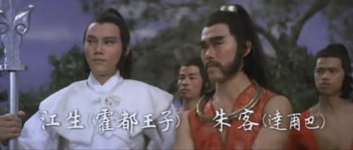 《神雕侠侣》江生、朱客