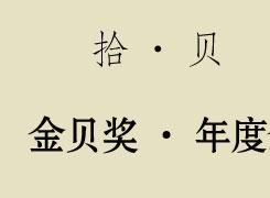 金贝奖·年度金融理财产品评选