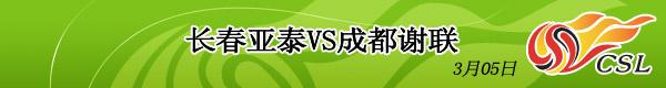 山东VS北京,2007中超第22轮,中超视频,中超积分榜,中超射手榜
