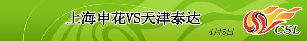 上海VS辽足