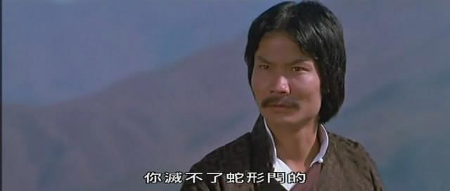《蛇型刁手》冯克安