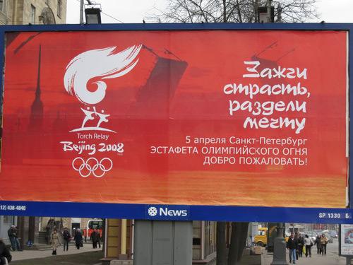 助威北京奥运