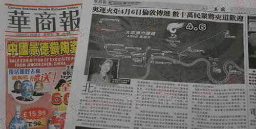 《华商报》报道火炬传递