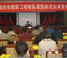 北京职工文明啦啦队