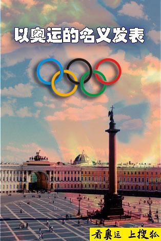 以奥运的名义发表