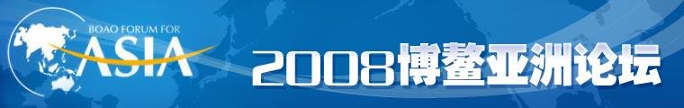 2008博鳌亚洲论坛