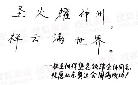 中国驻圣彼得堡总领事为北京奥运会题词祝福