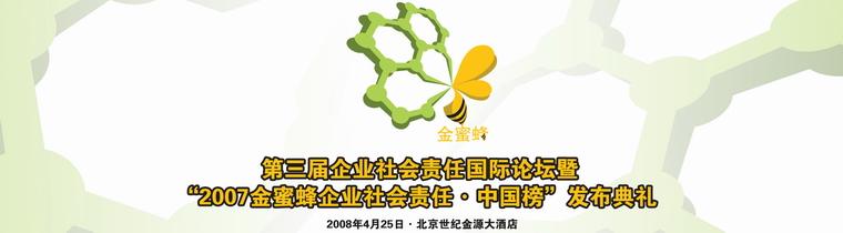 第三届企业社会责任论坛暨2007金蜜蜂企业社会责任·中国榜发布典礼