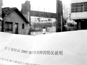柏梓中学为假刘帅开具的证明,证实段飞不是户口被注销的刘帅 本报记者 苟明 摄