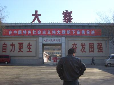 大寨村寨门