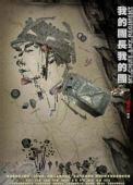 图:《我的团长我的团》精彩海报 - 01