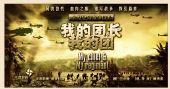 图:《我的团长我的团》精彩海报 - 02