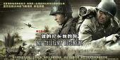 图:《我的团长我的团》精彩海报 - 03