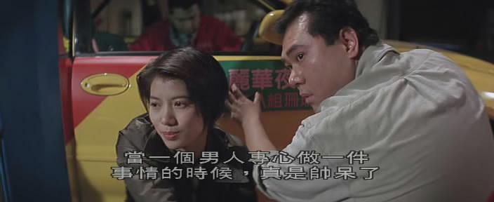 《霹雳火》袁咏仪、段伟伦