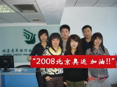 北京青年旅行社先锋号营业部团队