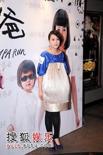 刘若英出席《一个好爸爸》首映