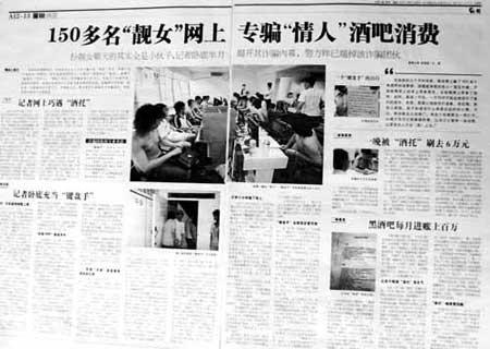 去年5月31日晶报的独家报道