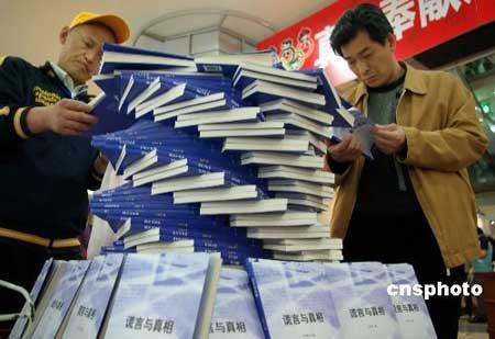 4月6日,讲述拉萨暴力事件真相的《谎言与真相》一书在北京图书大厦得到众多读者的阅读和关注。 中新社发 九州 摄