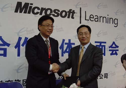 与微软合作签约