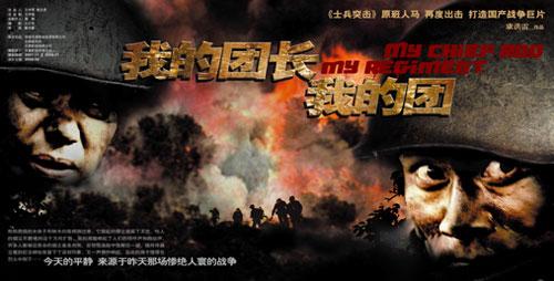 图:《我的团长我的团》精彩海报 - 04