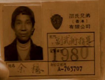 """难得一见的邵氏工作证,部门一栏写着""""副武术指导"""""""