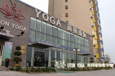 雨桐瑜伽教学楼