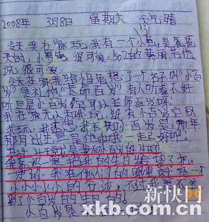 女孩家中用裙带自缢自亡:日记自称被母亲遗弃