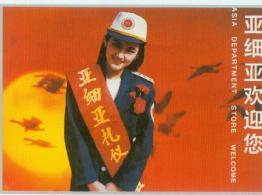 亚细亚小姐迷人的微笑曾迷倒南来北往的中国人