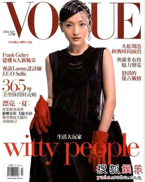 VOGUE台湾-2006年7月号
