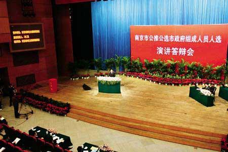 南京公推公选直播现场.