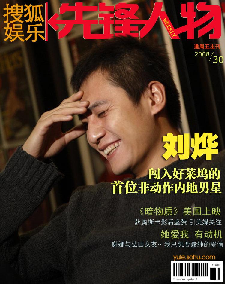 刘烨,搜狐娱乐先锋人物,谢娜,法国女友,烨色撩人